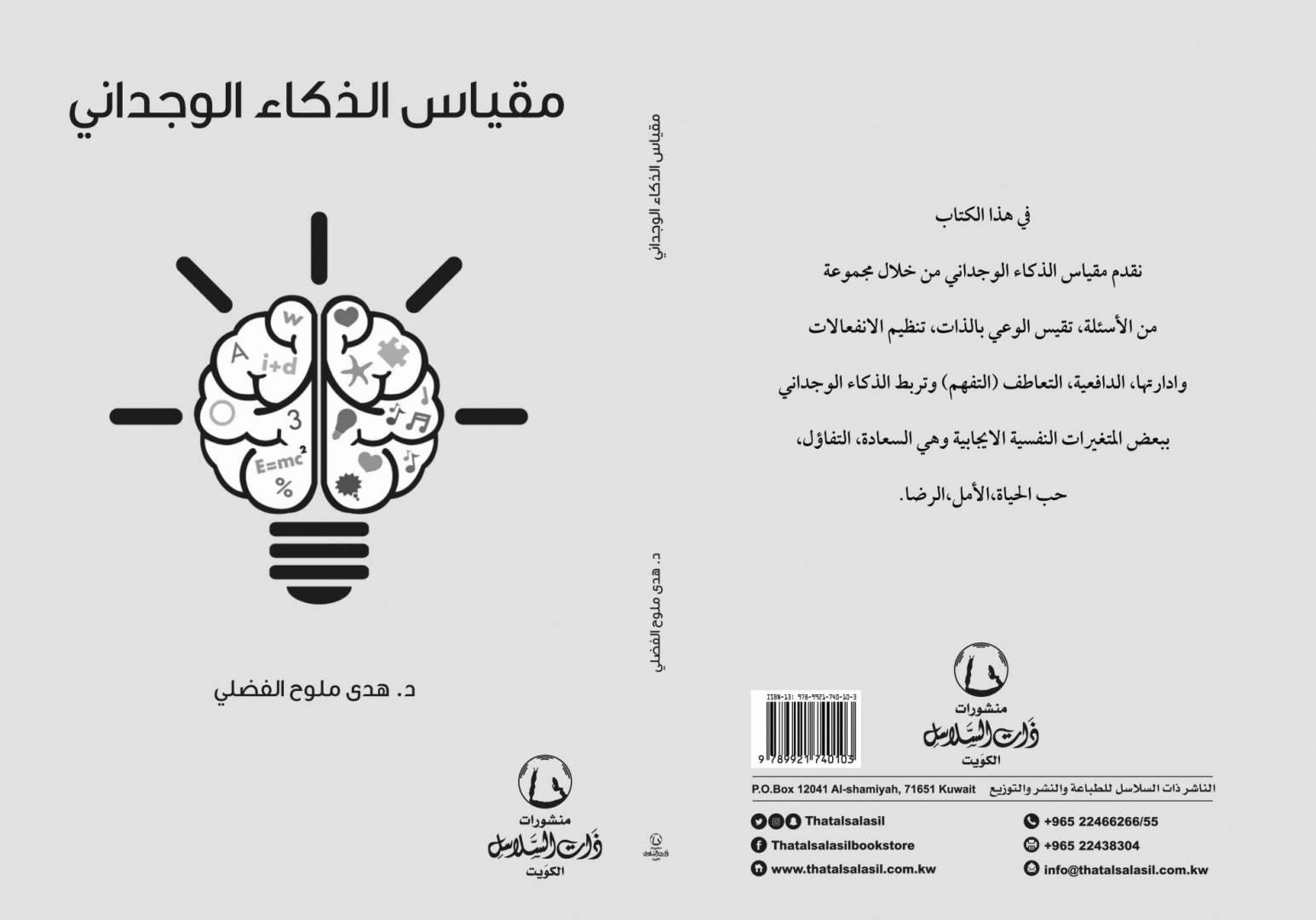 غلاف كتاب «مقياس الذكاء الوجداني»