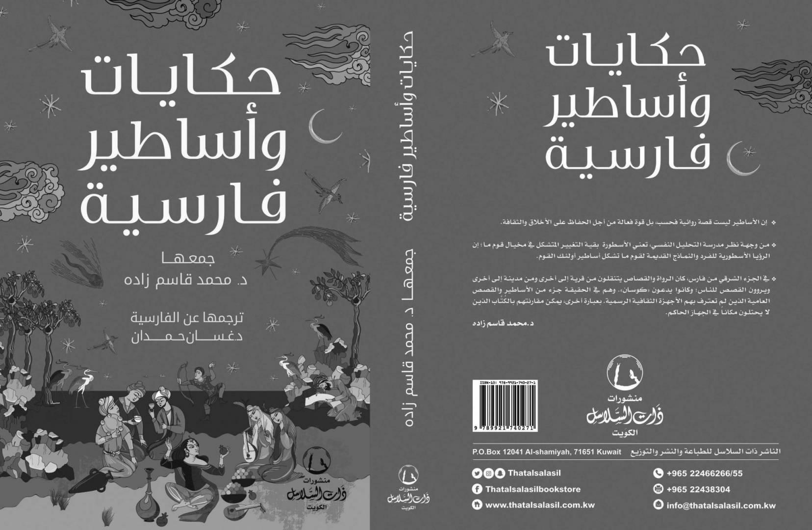 غلاف «حكايات وأساطير فارسية»