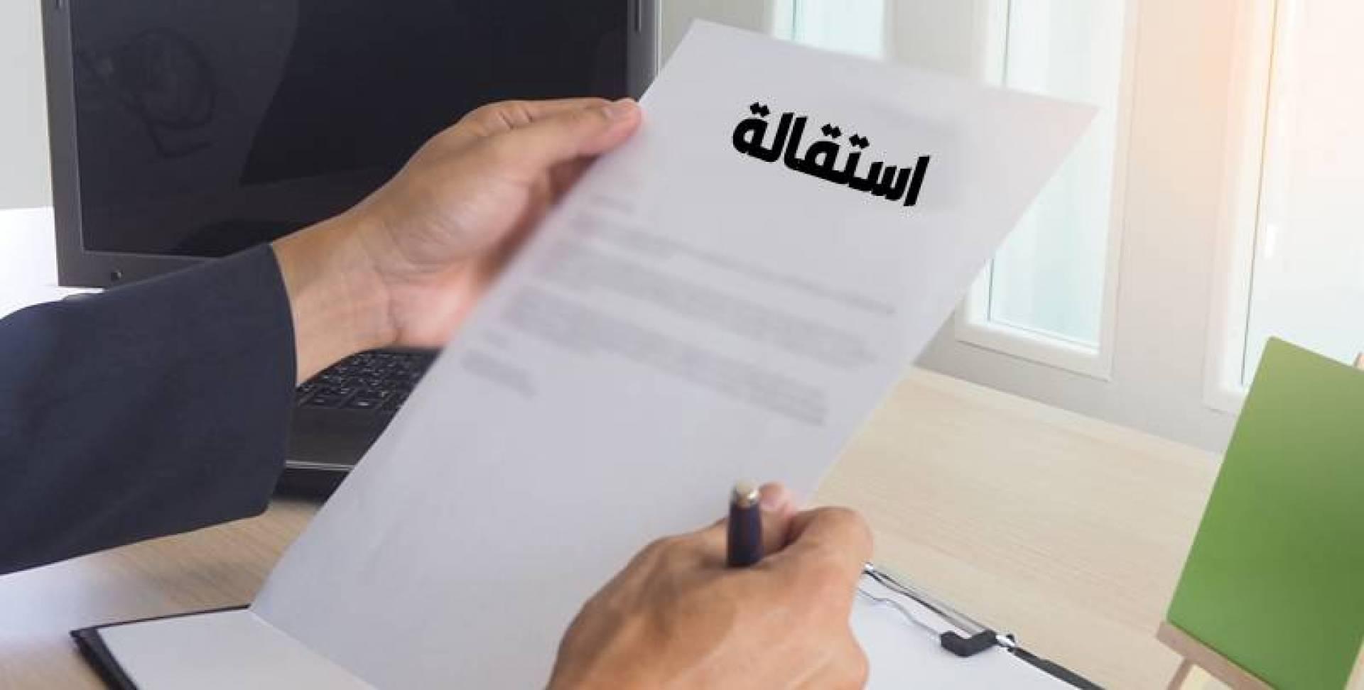 استقالة 1068 موظفًا كويتيًا من «المالية» وتوابعها