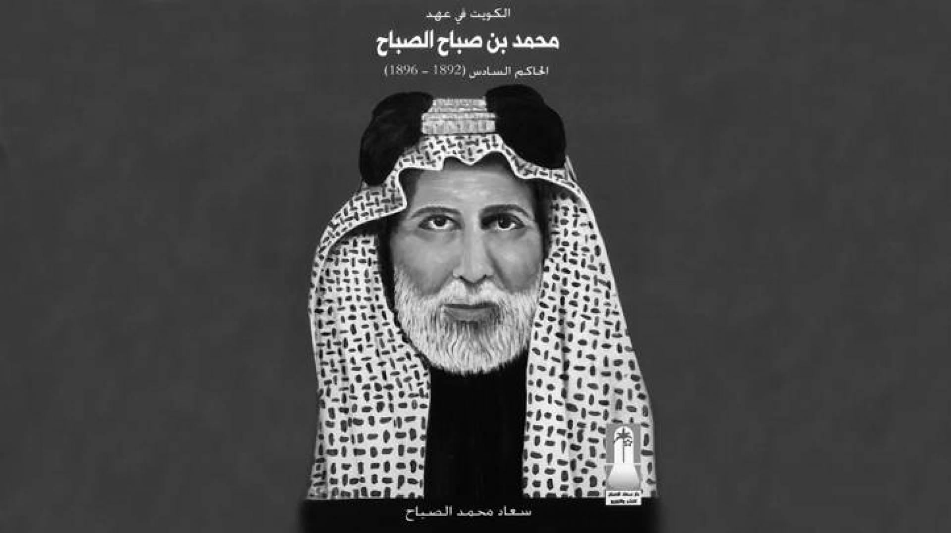 غلاف كتاب «الكويت في عهد محمد بن صباح الصباح الحاكم الساس (1892-1896)»