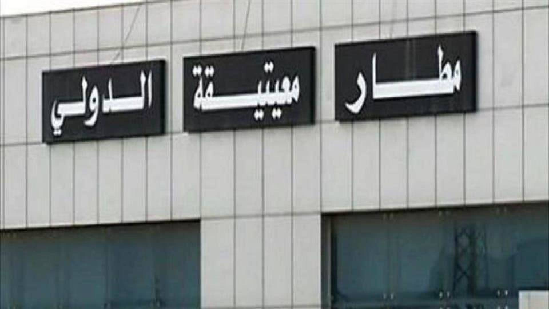 قصف مطار معيتيقة شرق العاصمة طرابلس