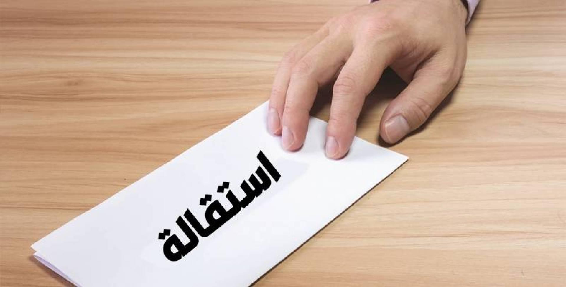 5 أسباب وراء استقالة موظفي «المالية»