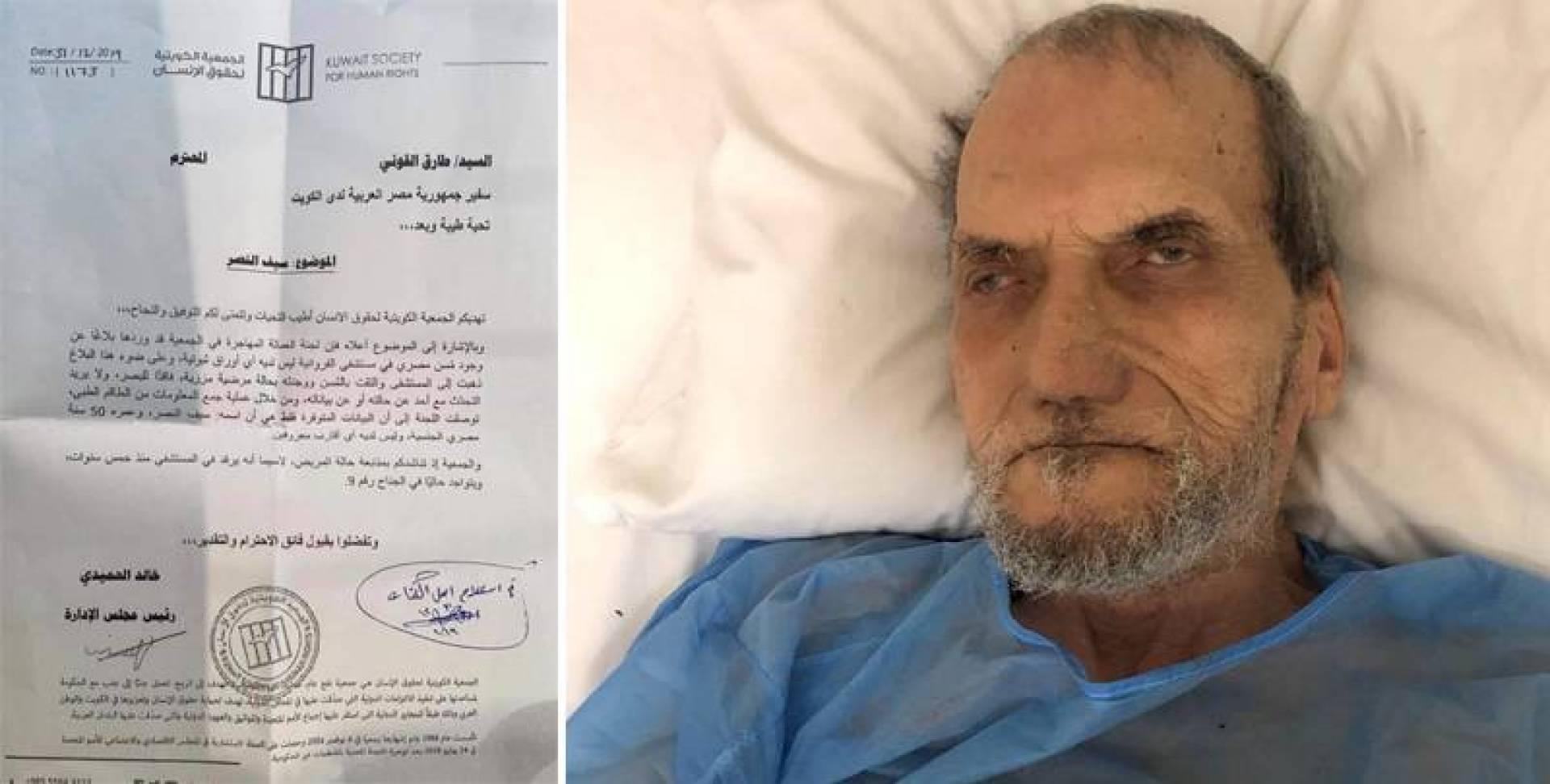 «الهجرة» تصدر بياناً بشأن مصري مُسن يرقد بمستشفى الفروانية