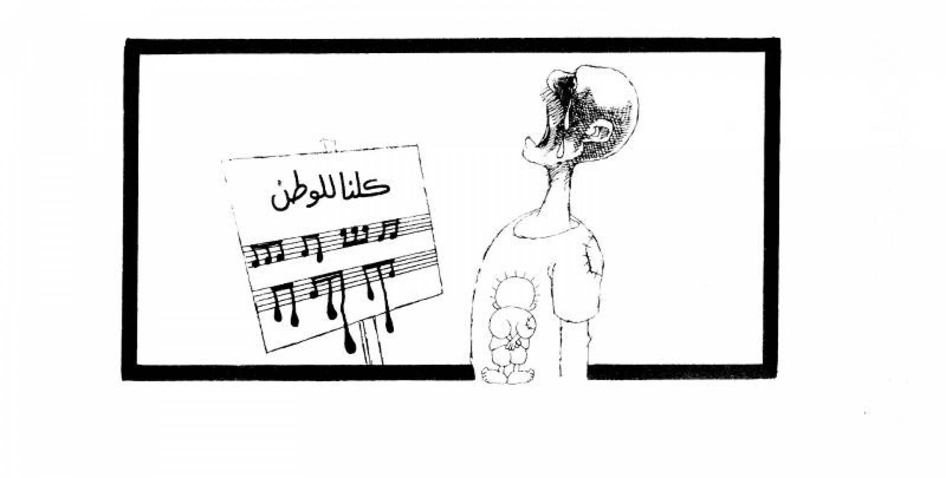 كاريكاتير ناجي العلي.. كلنا للوطن