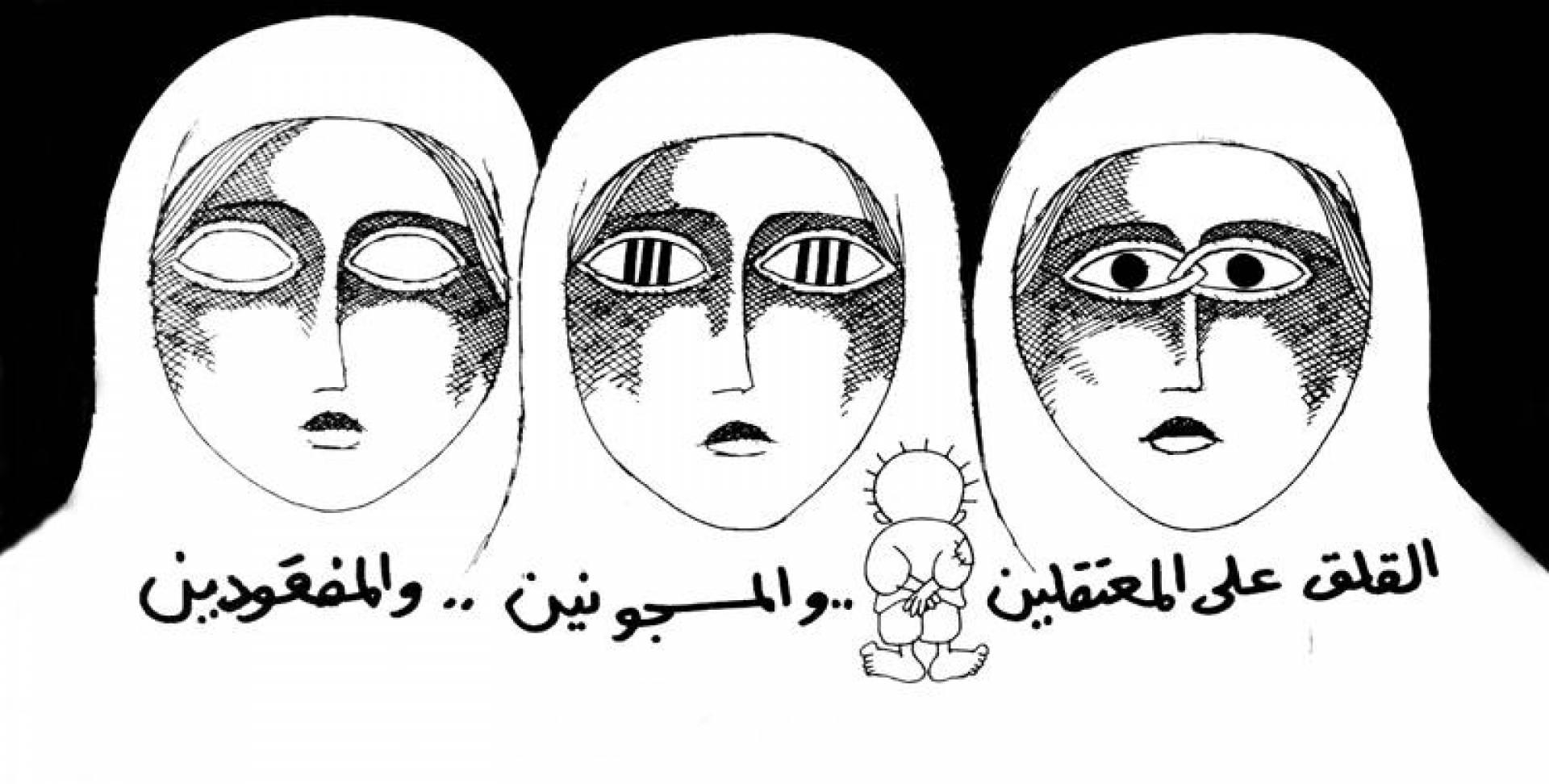 كاريكاتير ناجي العلي.. «القلق على المعتقلين والمسجونين والمفقودين»