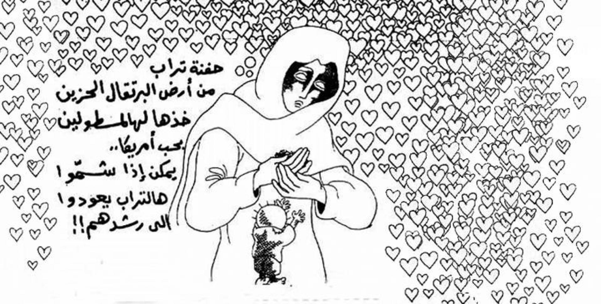 كاريكاتير ناجي العلي.. «أرض البرتقال»