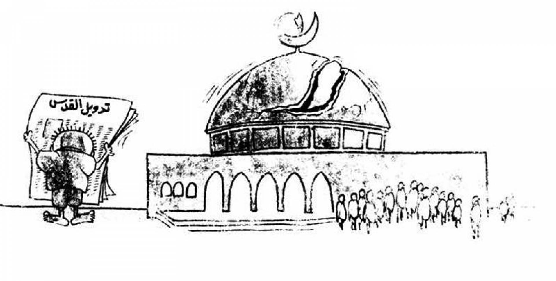 كاريكاتير ناجي العلي.. تدويل القدس