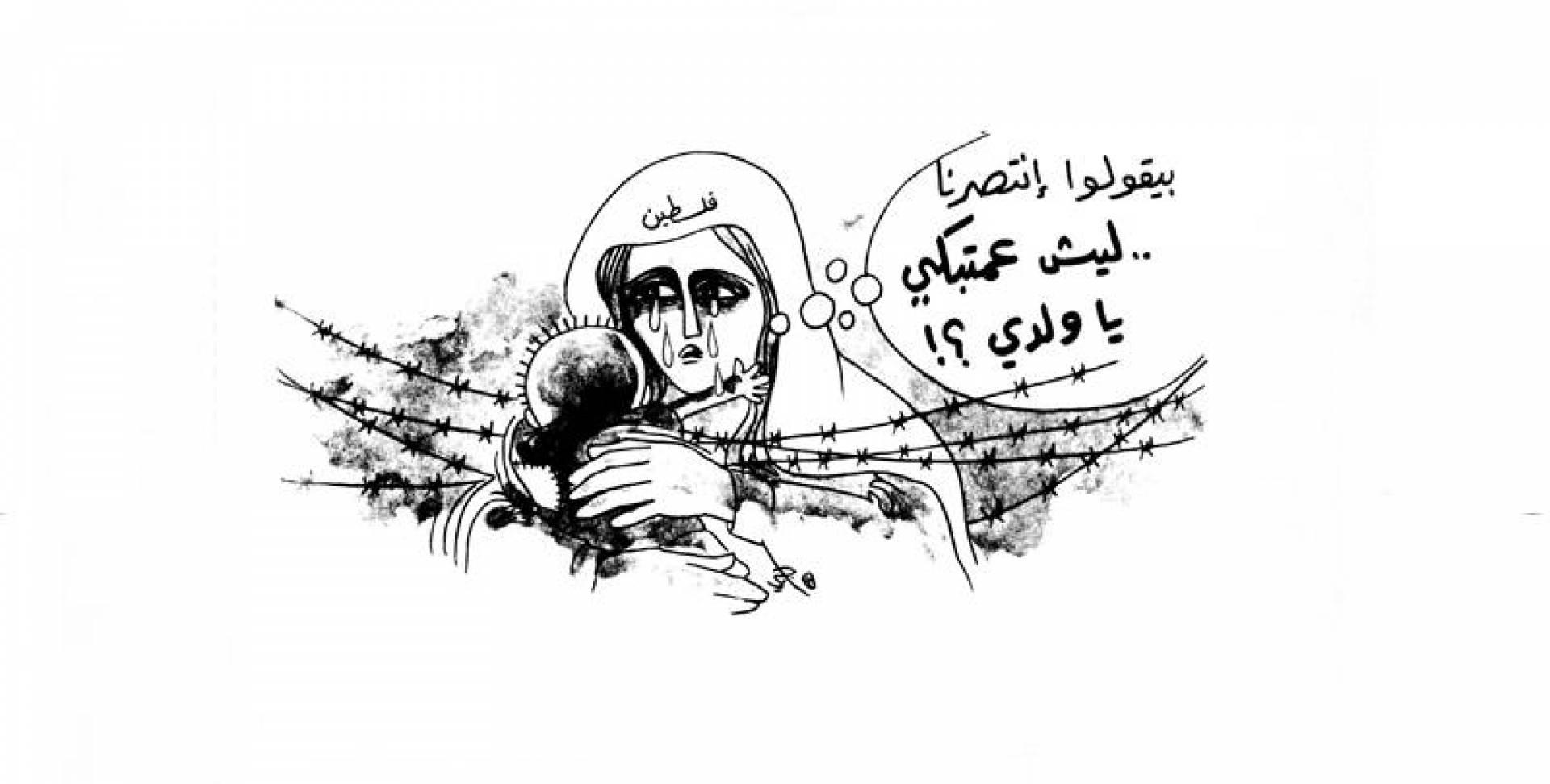 كاريكاتير ناجي العلي