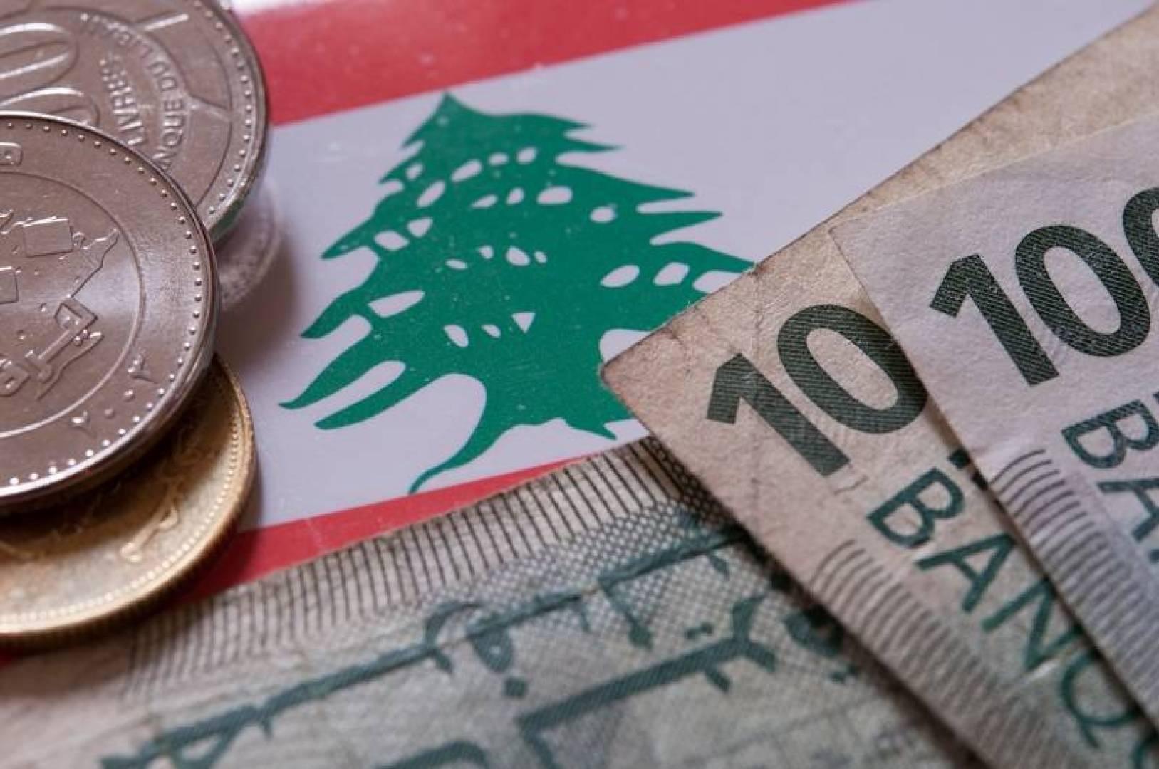 جمعية المصارف اللبنانية: الوضع خطير وقد نضطر إلى الإغلاق