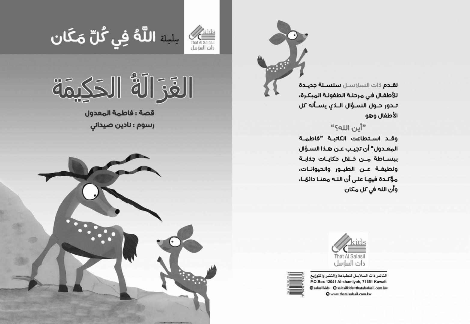 غلاف كتاب «الغزالة الحكيمة»