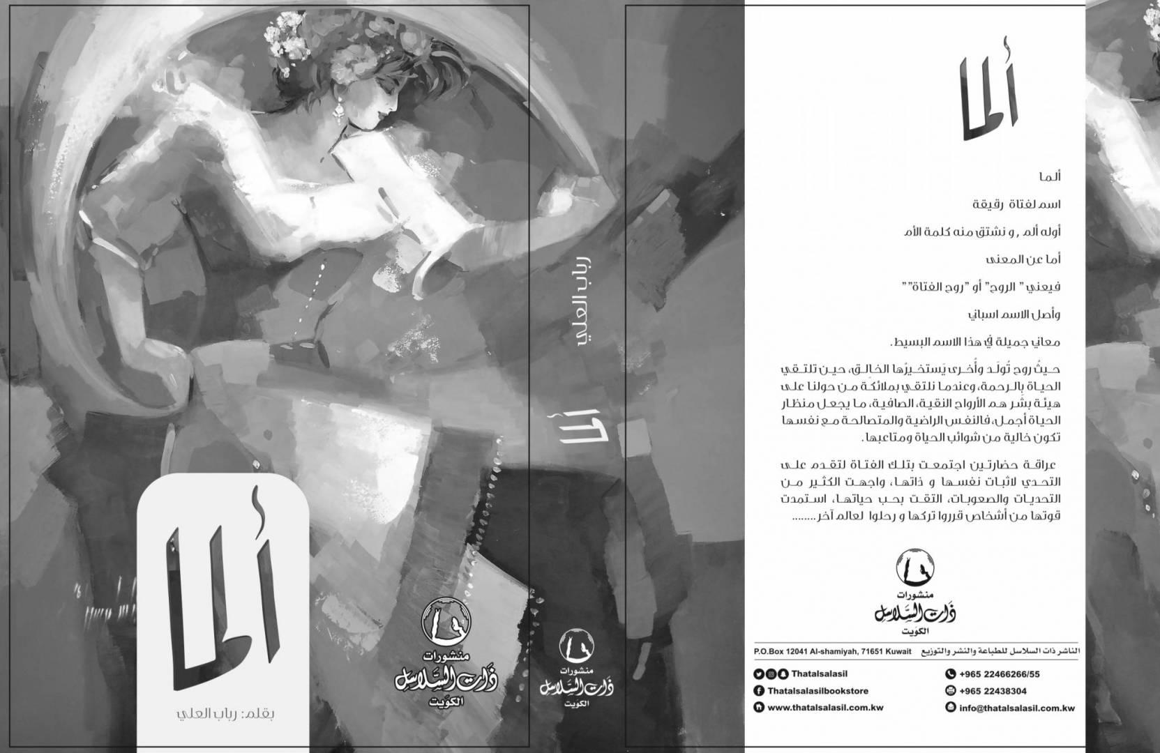 غلاف رواية «ألما»