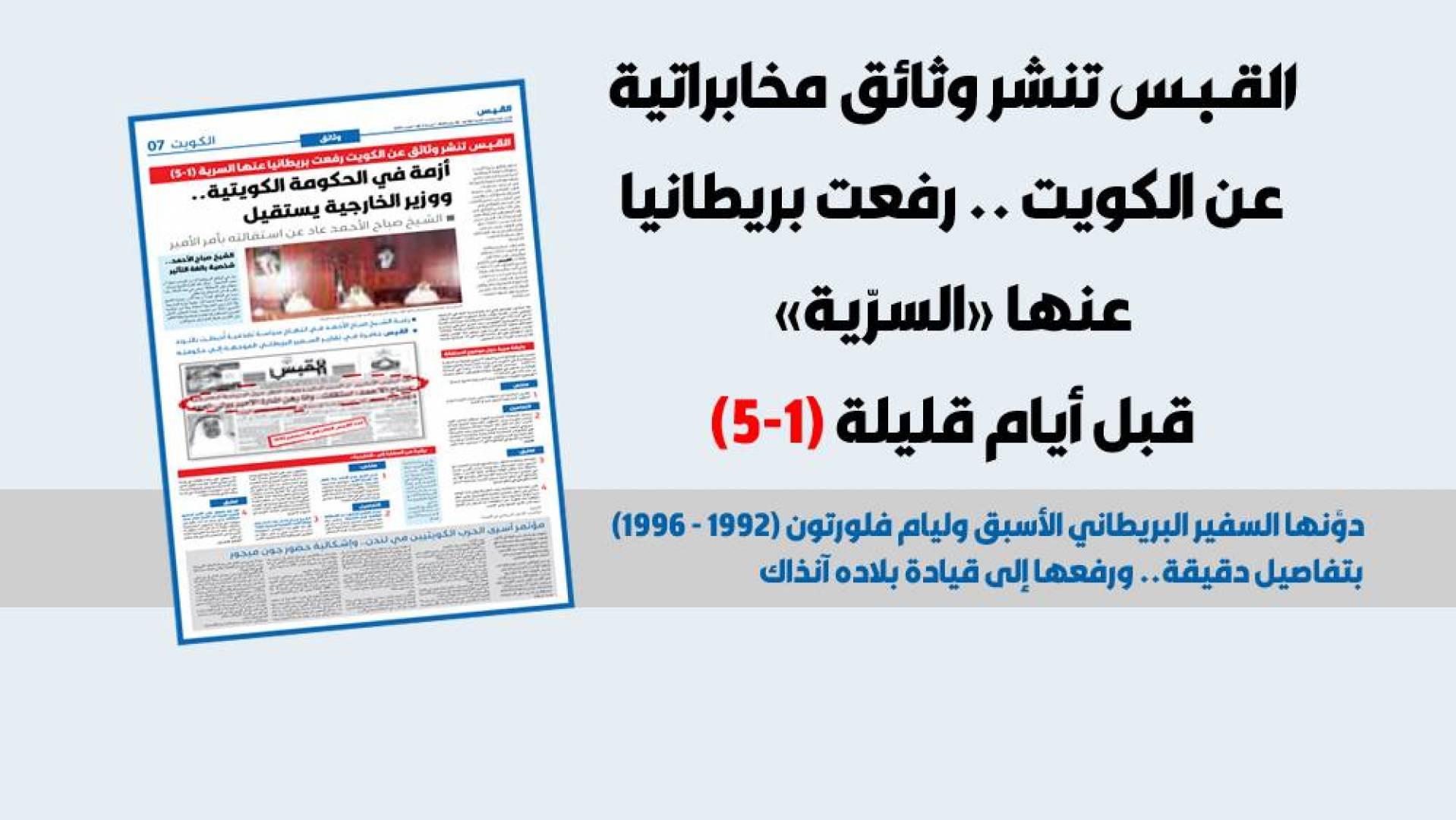 «القبس بريميوم» تنشر وثائق عن الكويت رفعت بريطانيا عنها السرية (1-5)