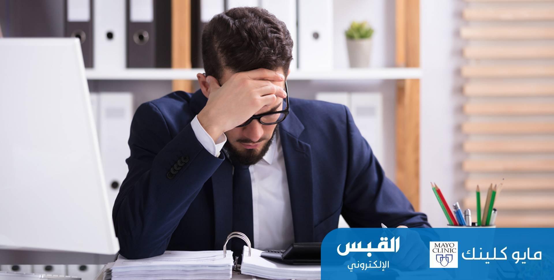 5 خطوات للتخلص من الضغط النفسي في العمل
