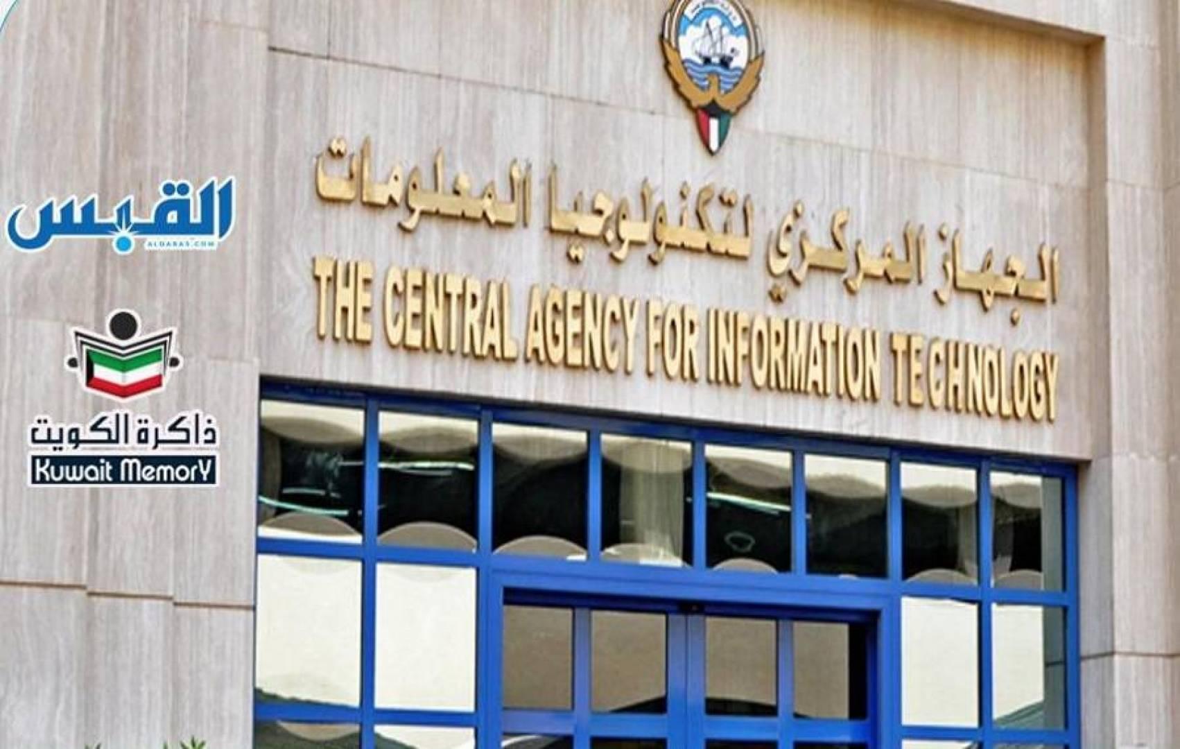 تسليم موقع «ذاكرة الكويت» التابع للحكومة الصيغة التنفيذية للحكم الصادر لصالح القبس