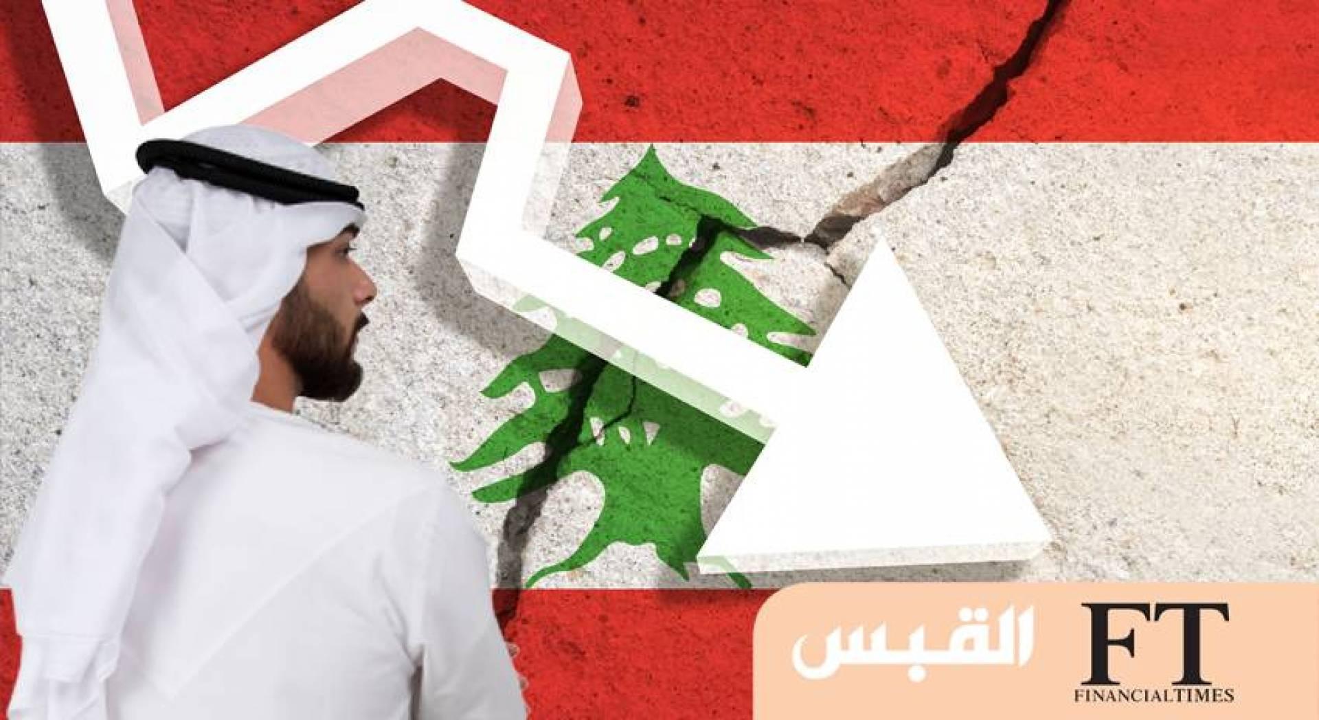 ترك لبنان ليواجه الإفلاس .. أمرٌ لا يهم الغرب ولا دول الخليج