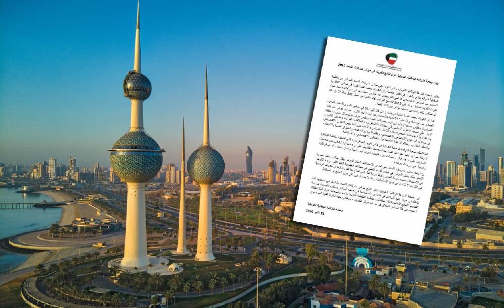 جمعية النزاهة الوطنية الكويتية تشكك في صحة نتائج مؤشر مدركات الفساد