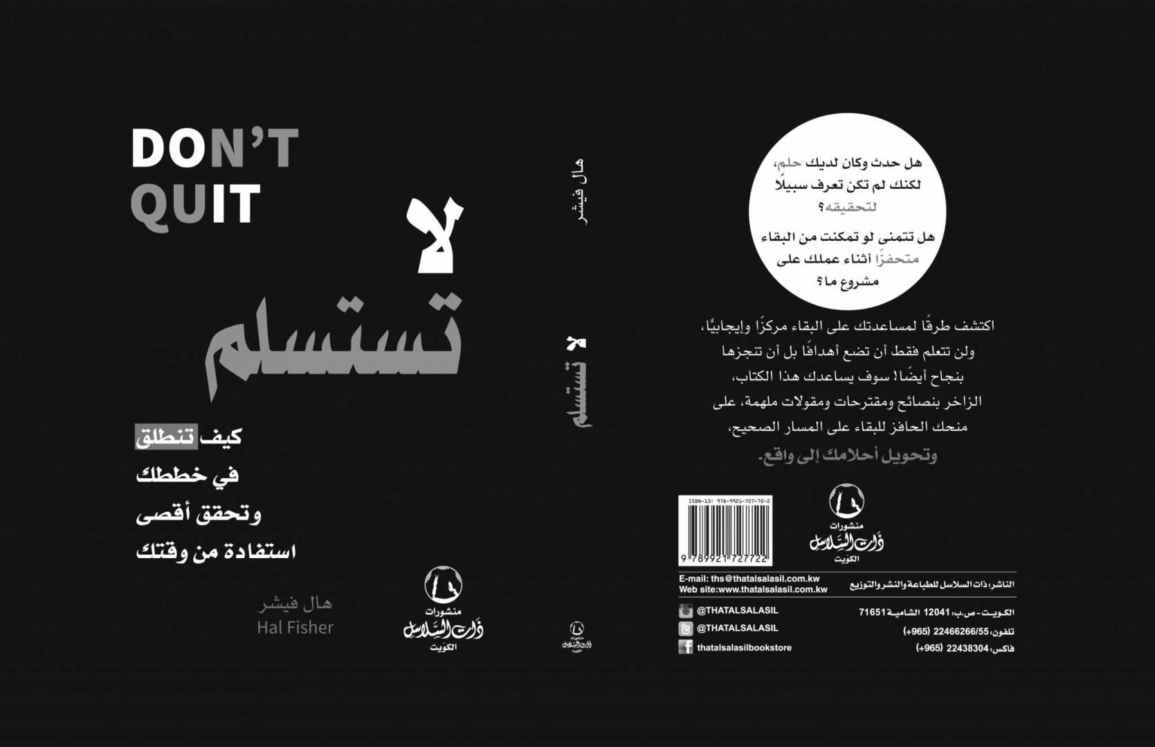 غلاف كتاب «لا تستسلم»