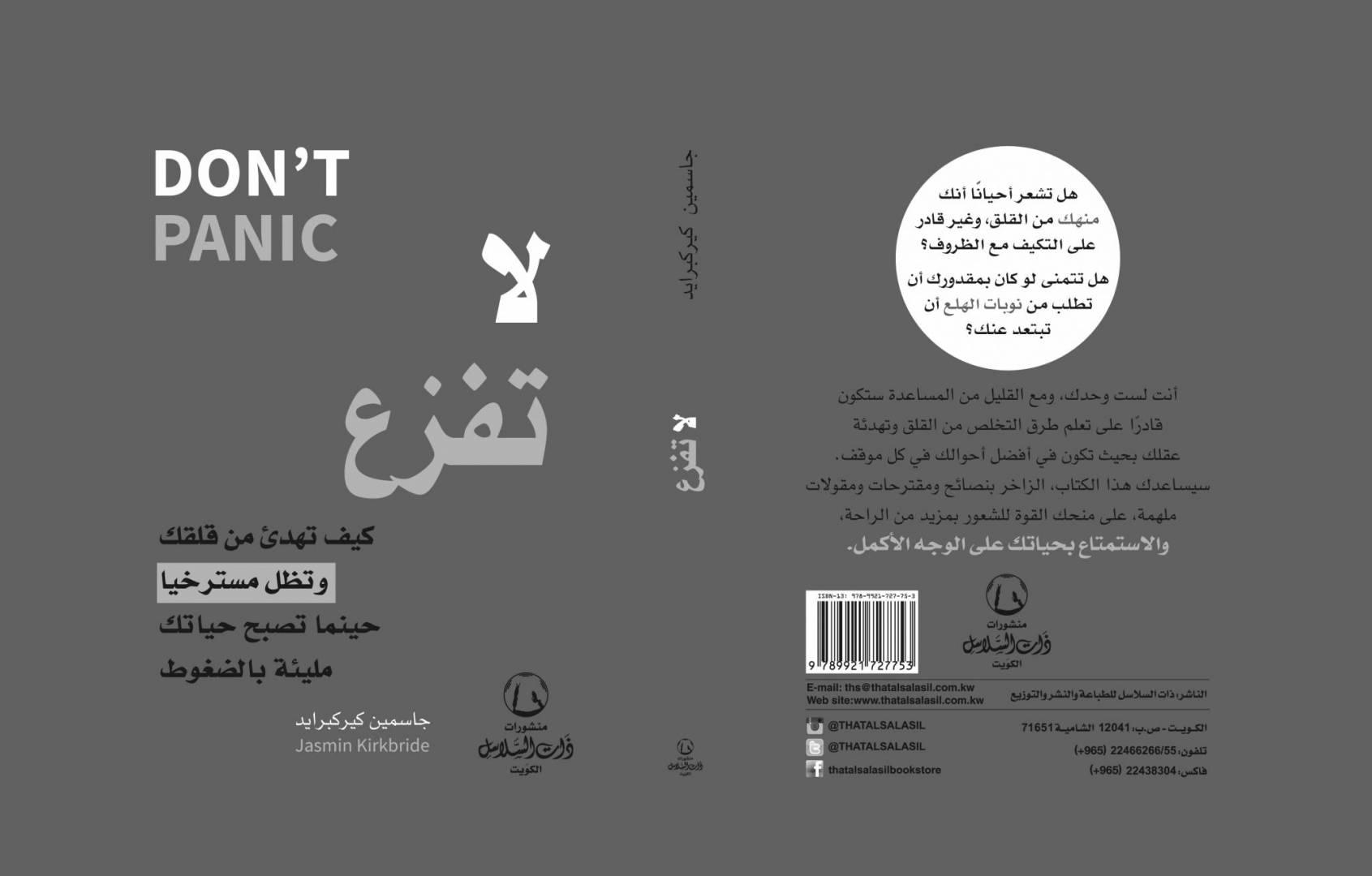غلاف كتاب «لا تفزع»