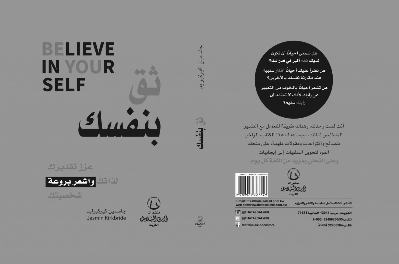 غلاف كتاب «ثق بنفسك»