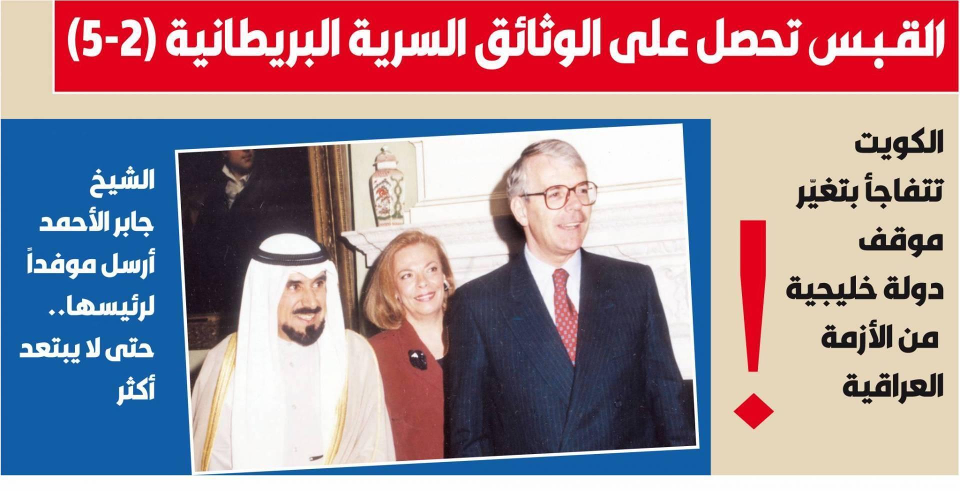 الكويت تتفاجأ بتغيّر موقف دولة خليجية من الأزمة العراقية !
