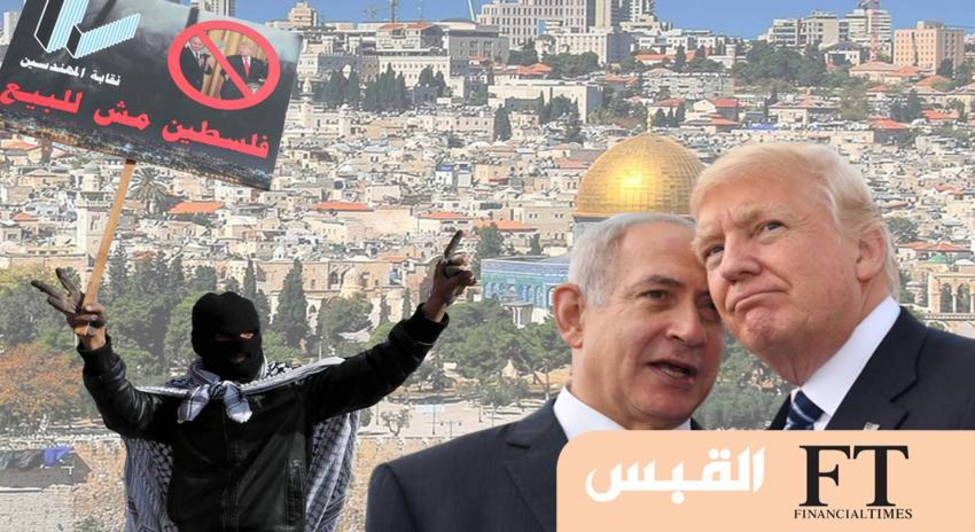 الحقيقة التي أظهرتها.. «صفقة القرن» بشأن فلسطين
