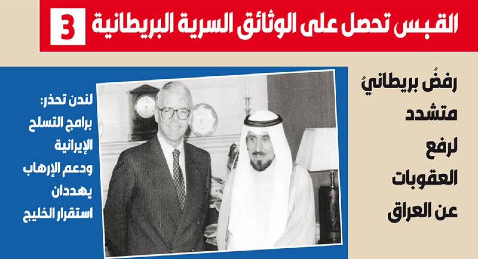 رفضٌ بريطانيٌ متشدد لرفع العقوبات عن العراق