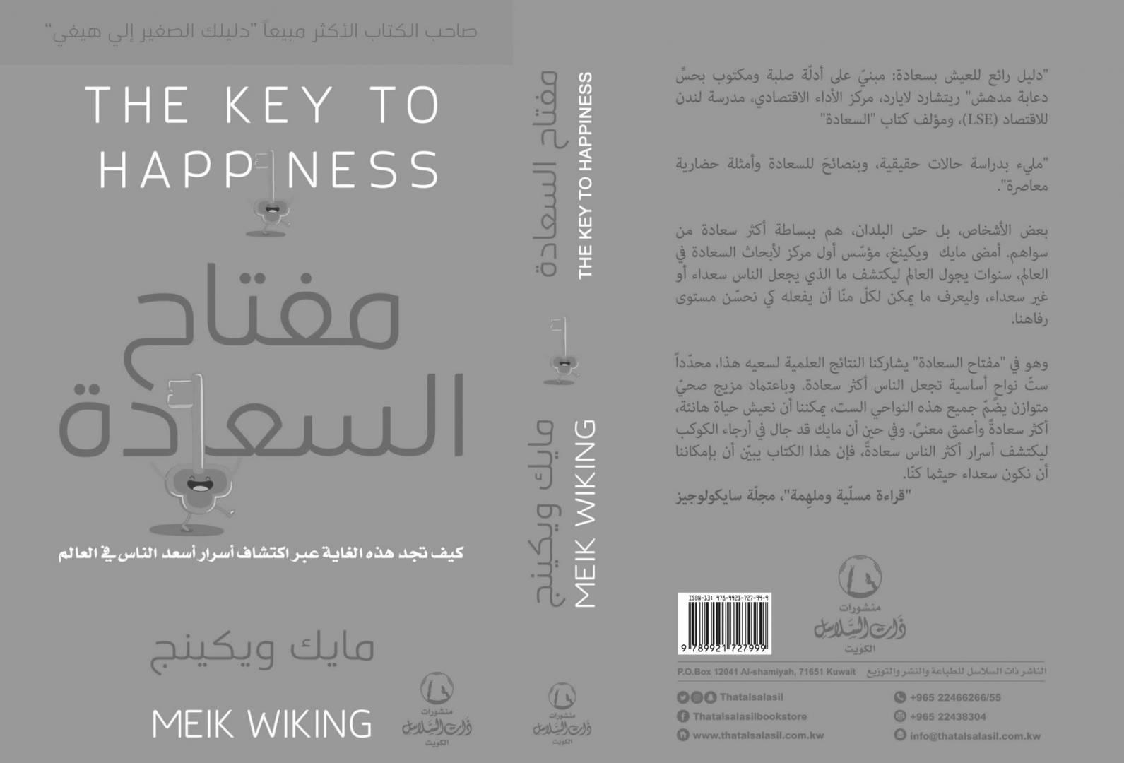 غلاف كتاب «مفتاح السعادة»