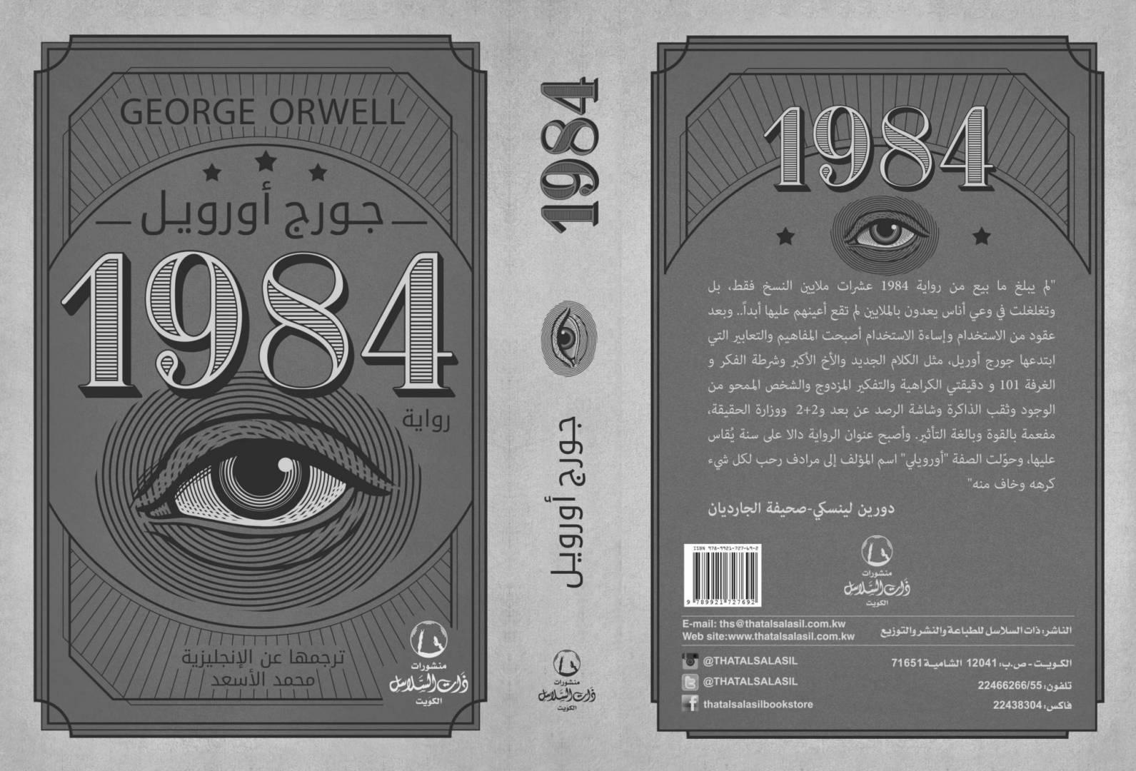 غلاف رواية «1984»