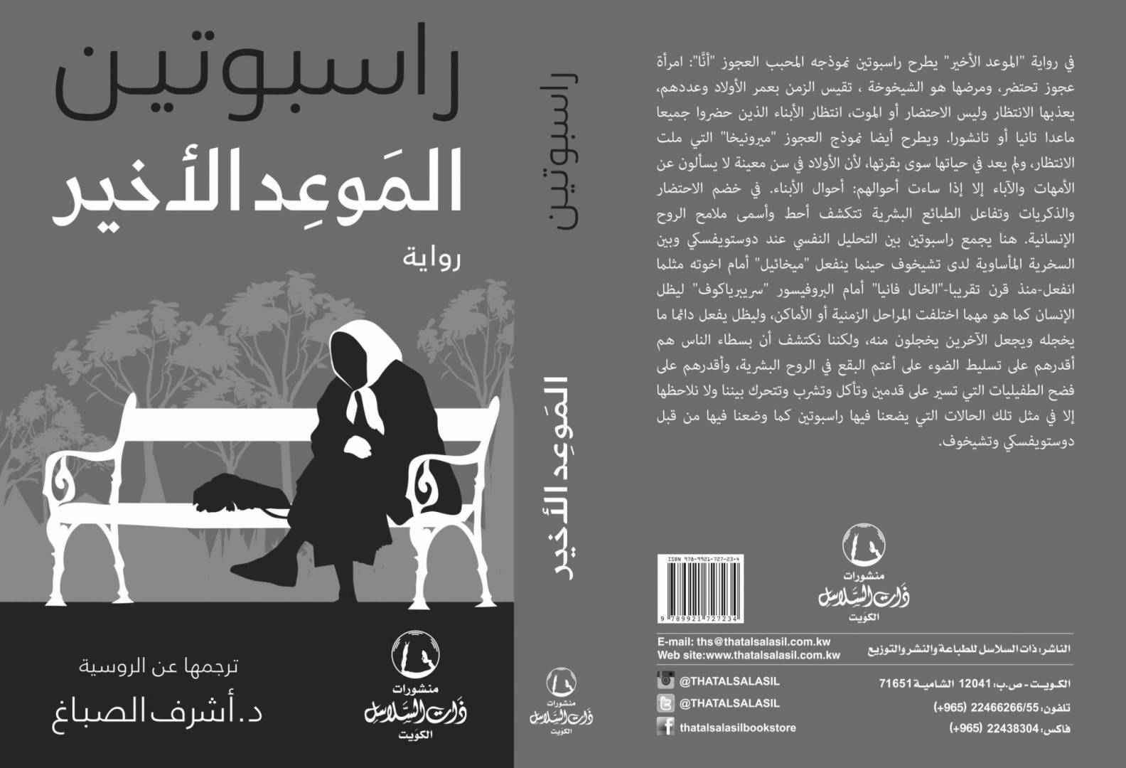 غلاف رواية «الموعد الأخير»