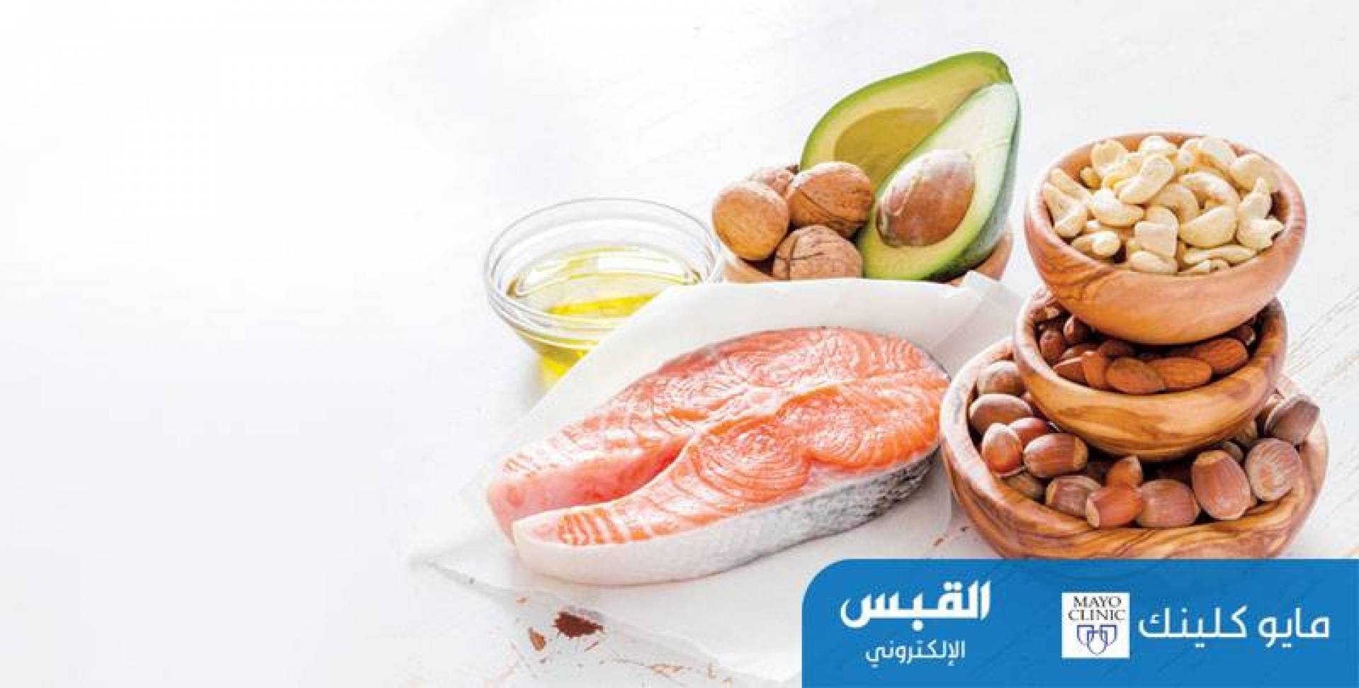 أطعمة تحمي القلب.. وتحارب الكولسترول