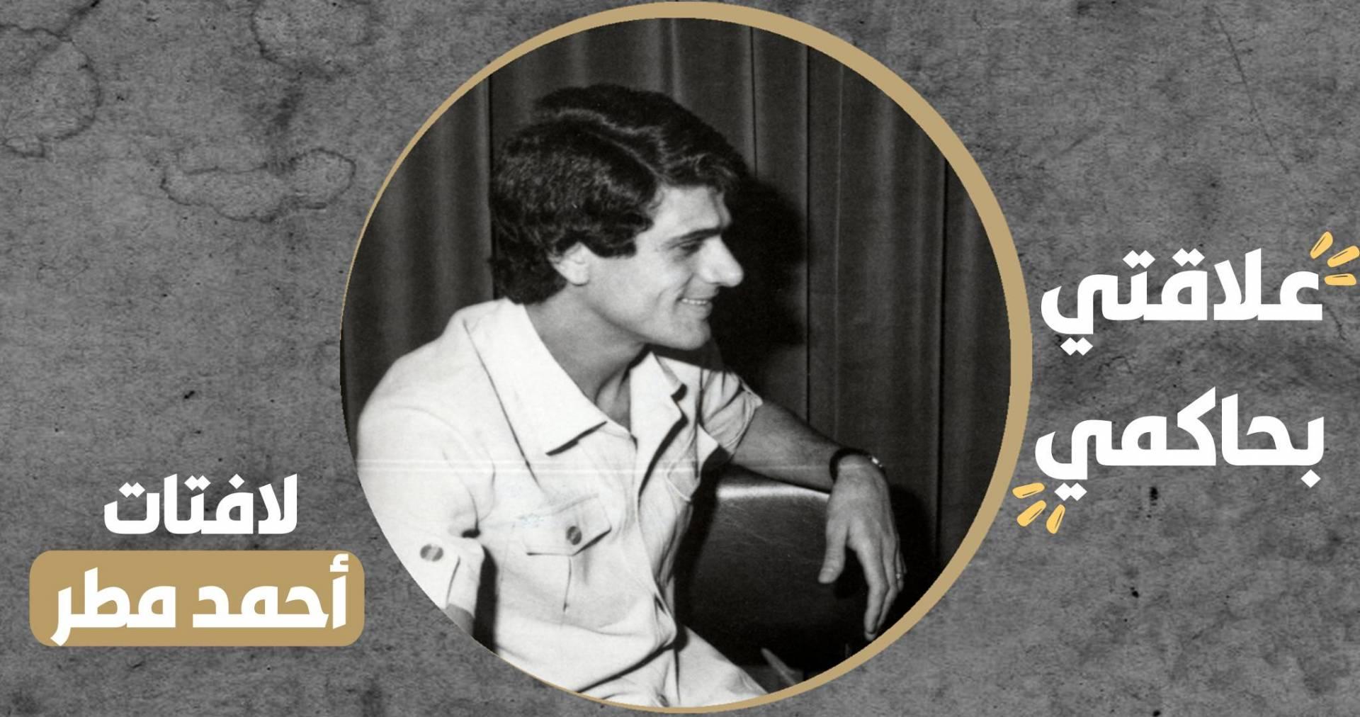أحمد مطر ...لافتة «علاقتي بحاكمي»