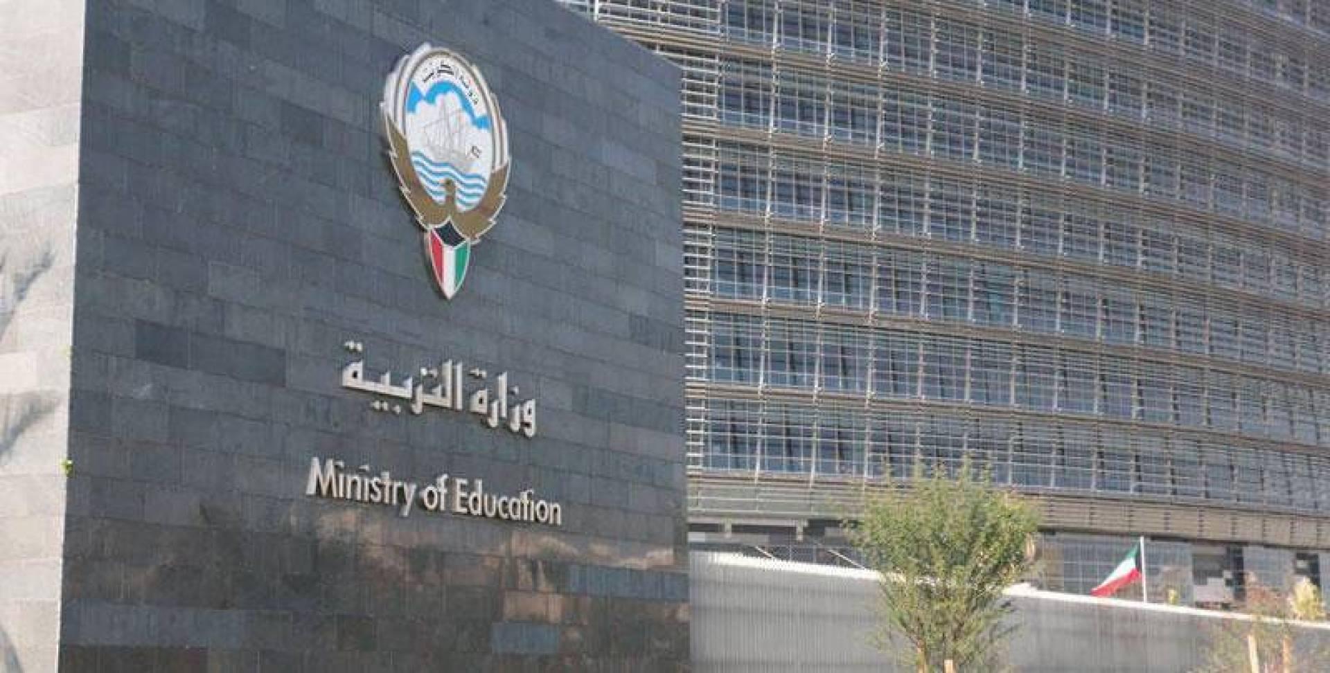 «التربية» تطالب بضم 379 كويتياً إلى كادر الوظائف المساندة