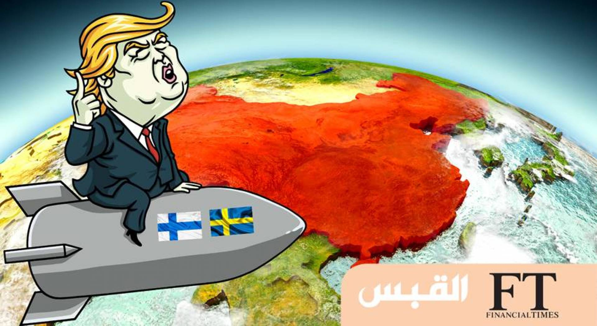 هل ستقبل السويد وفنلندا أن تكونا «أدوات حرب».. في يد ترامب؟