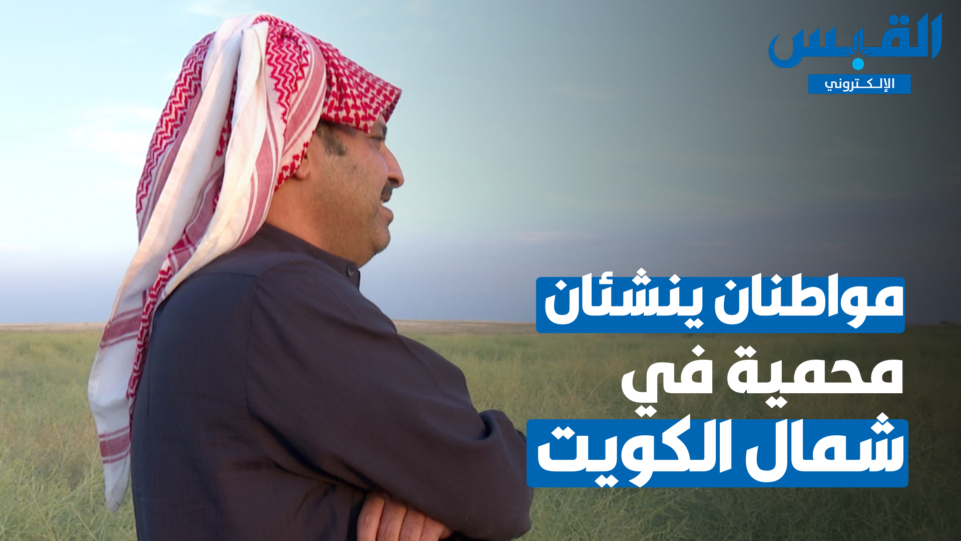 مواطنان ينشئان محمية خضراء وسط الصحراء
