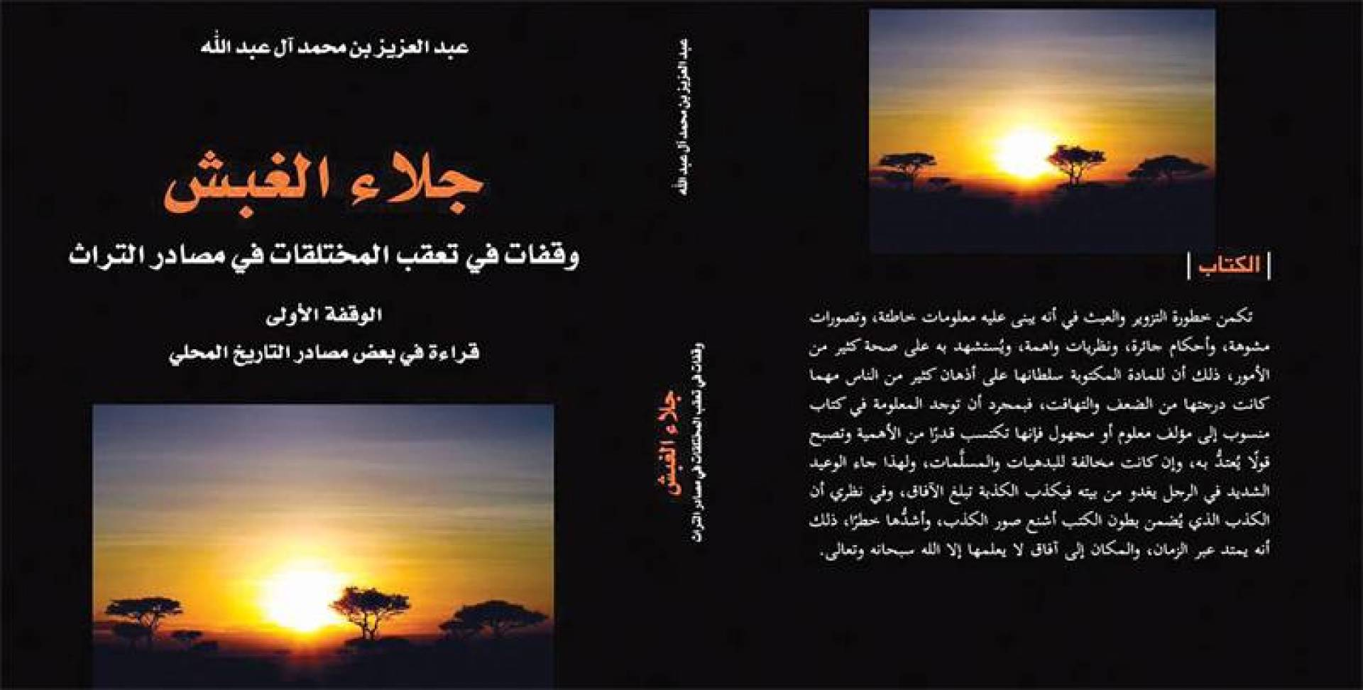 «جلاء الغبش» كتاب يجعلك تعيد النظر بكتب التاريخ المعاصر!