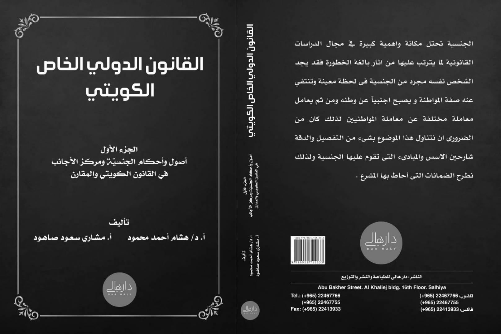 «القانون الدولي الخاص الكويتي».. عن دار هالي