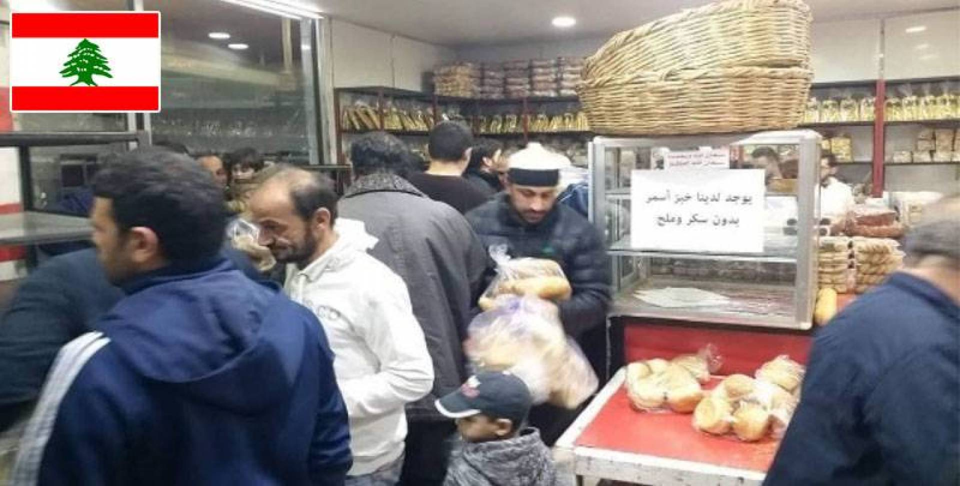 طوابير للحصول على الخبز في أحد أفران بيروت