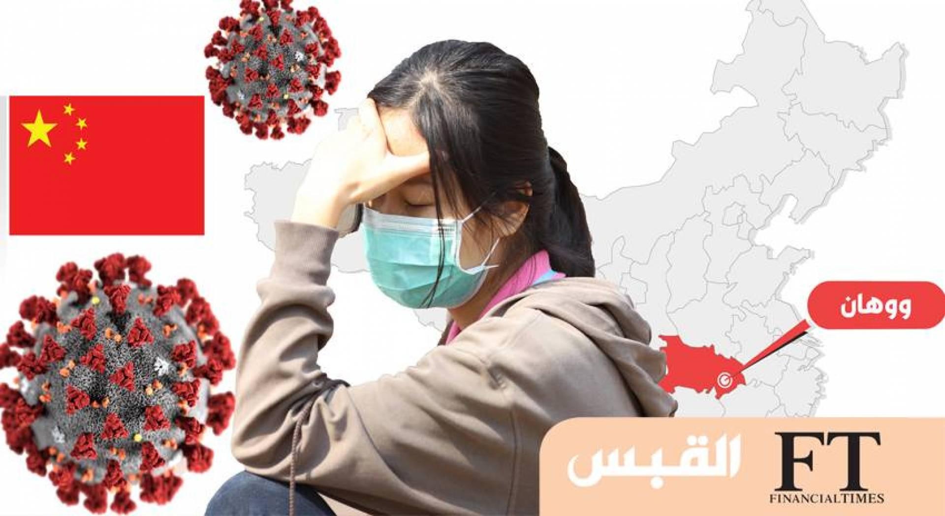 صرخات استغاثة من «ووهان» الصينية.. الأدوية لا تكفي لهزم «كورونا»
