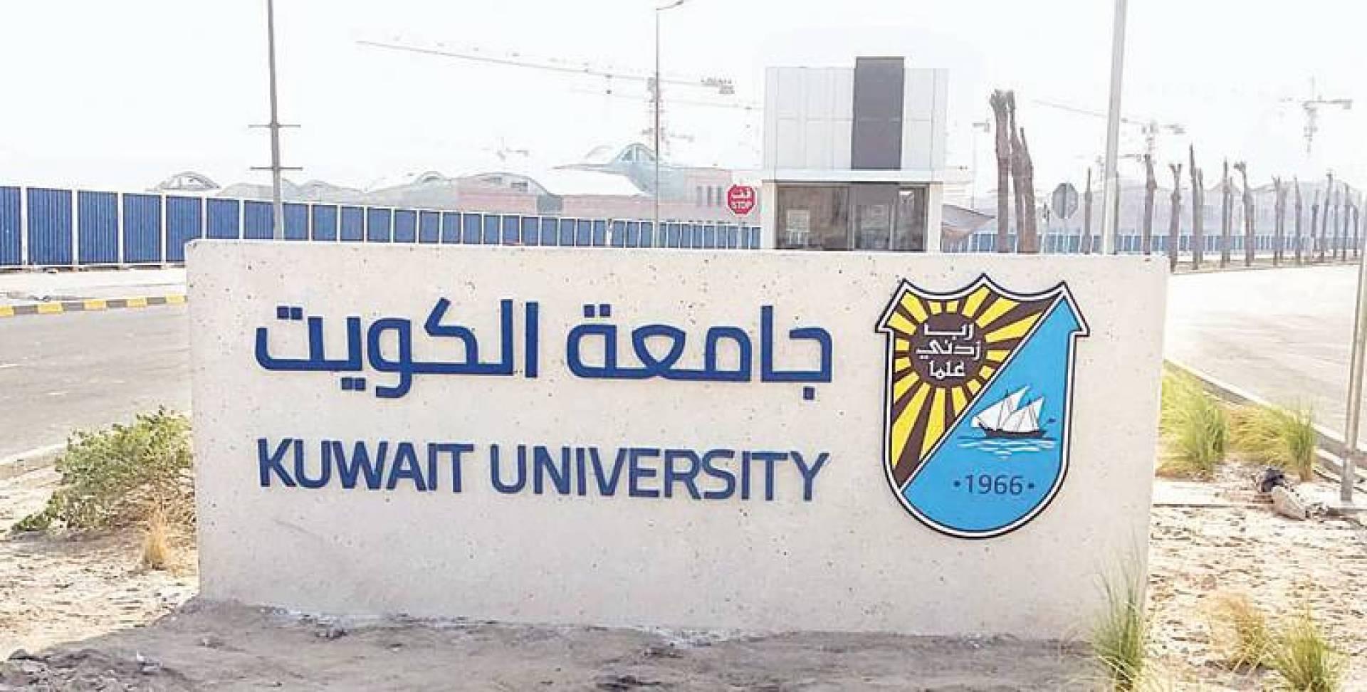 جامعة الكويت تعطل الدراسة للطلبة في جميع الكليات ومختلف المواقع الجامعية
