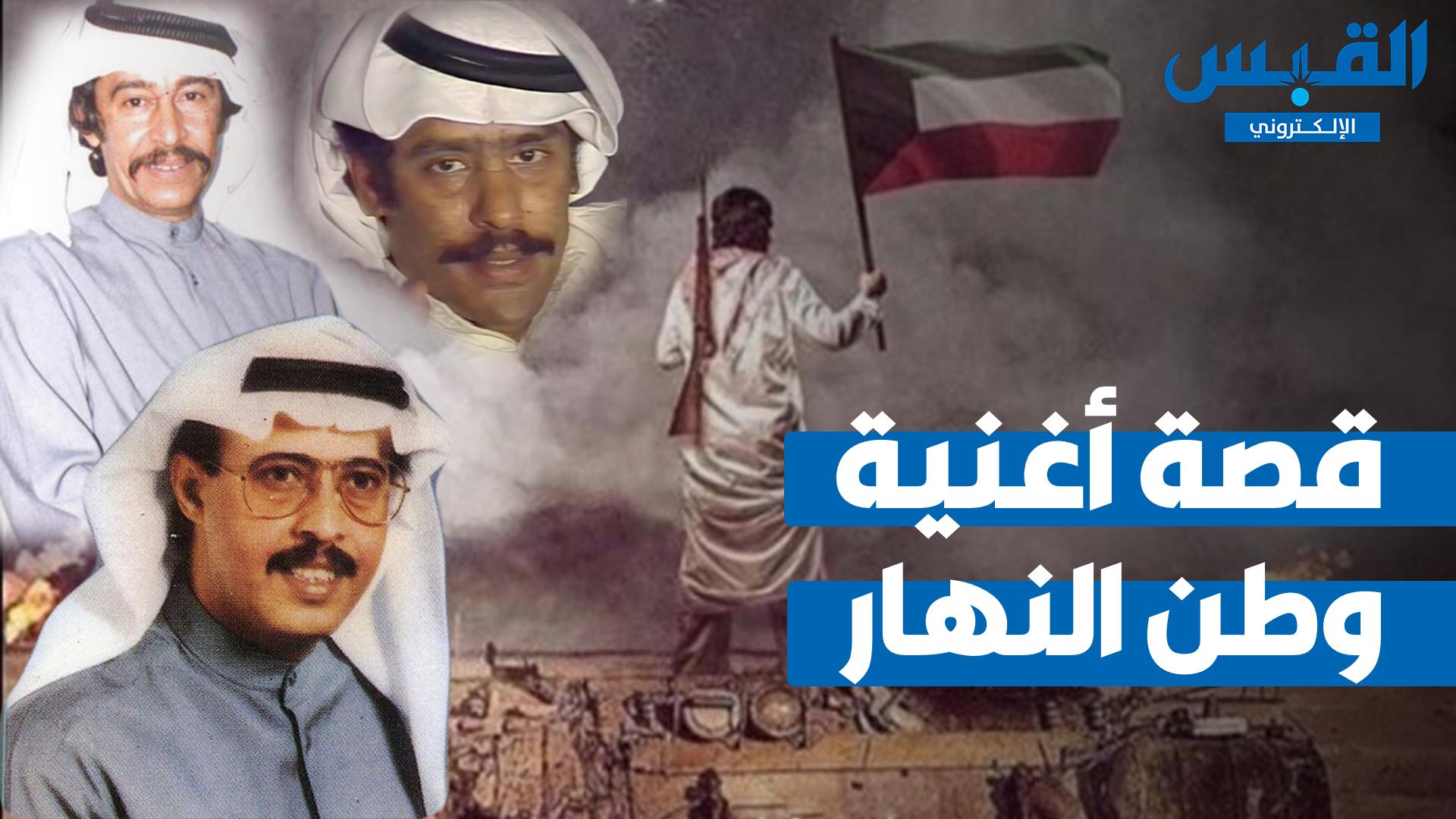 قصة الأغنية الوطنية الأعظم في تاريخ الكويت