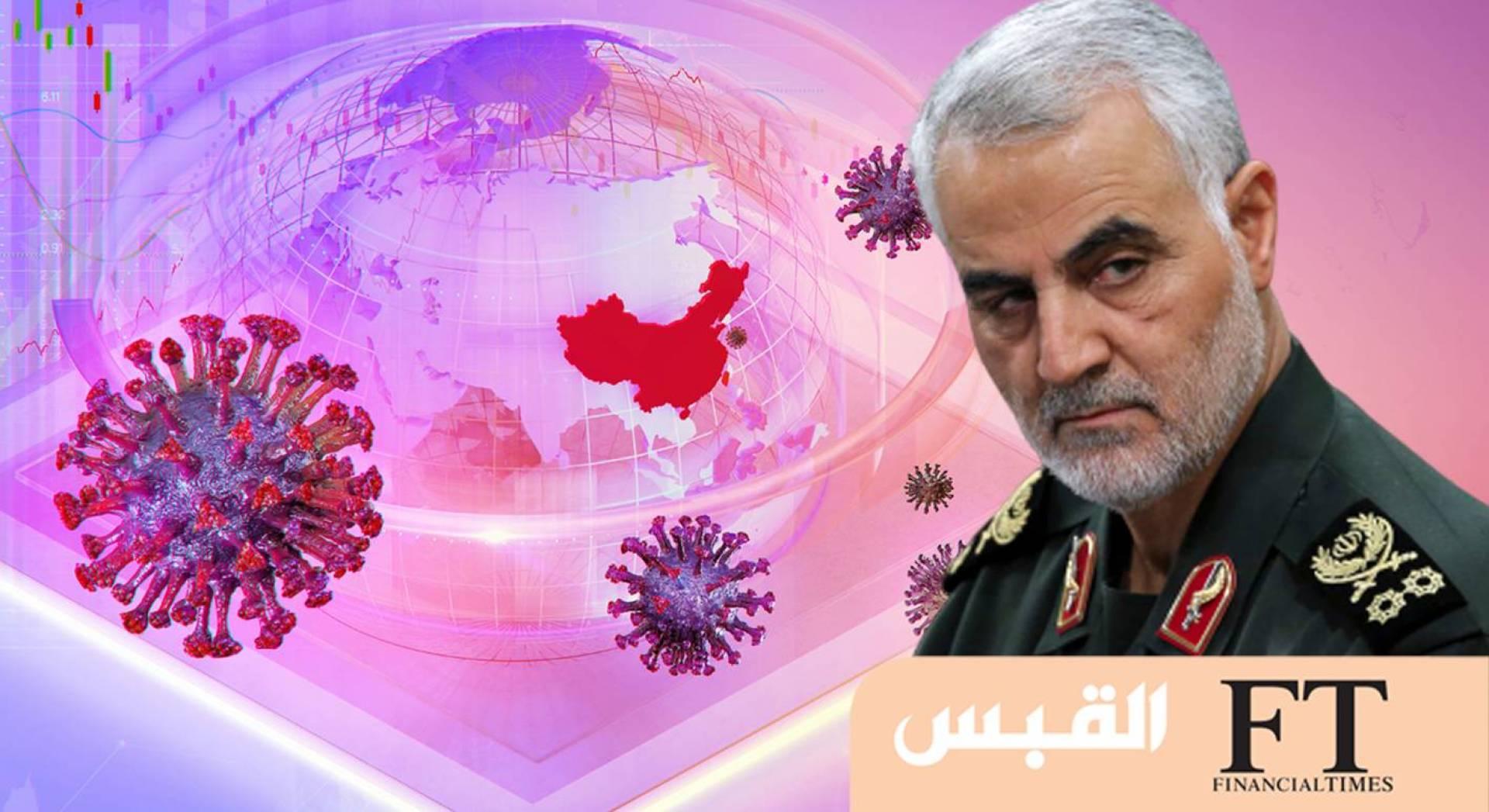 كيف يلتقي فيروس كورونا.. مع اغتيال الجنرال الإيراني قاسم سليماني؟