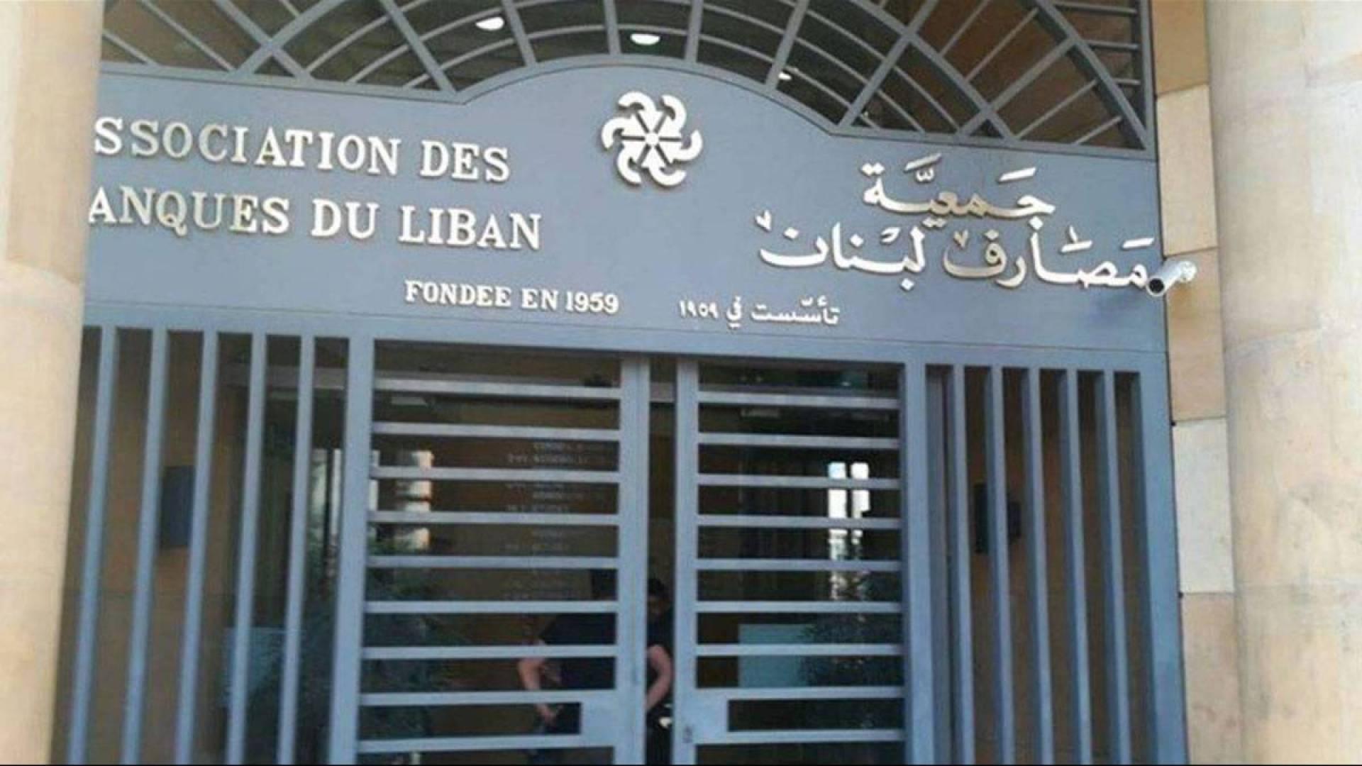 لبنان: تجميد أصول 20 بنكا.. وقانون لرفع السرية المصرفية