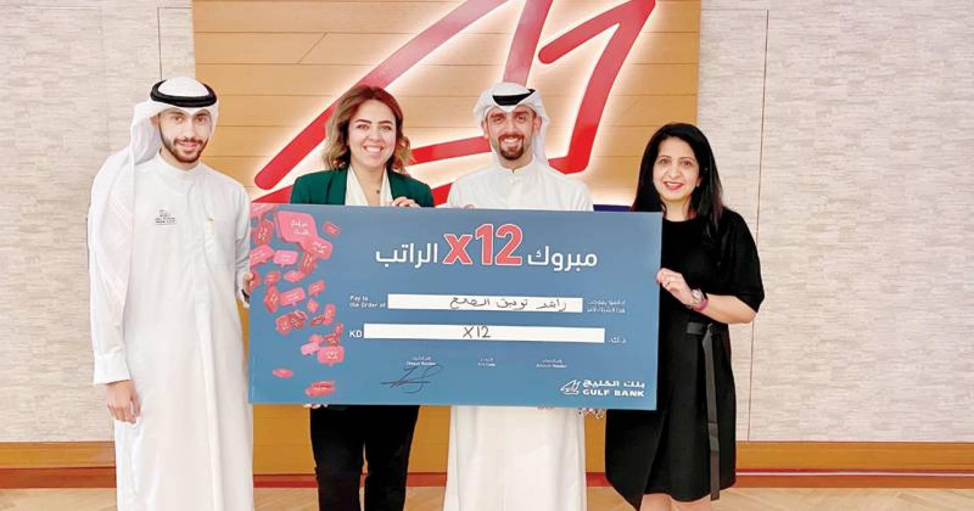 فريق «الخليج» يعلن الفائز بسحب الراتب الثاني في 2020