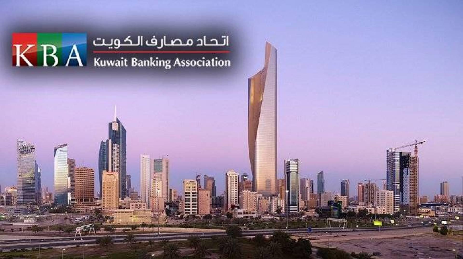 «مصارف الكويت»: «دوام» البنوك المقرر لها العمل خلال العطلة.. 3 ساعات يومياً