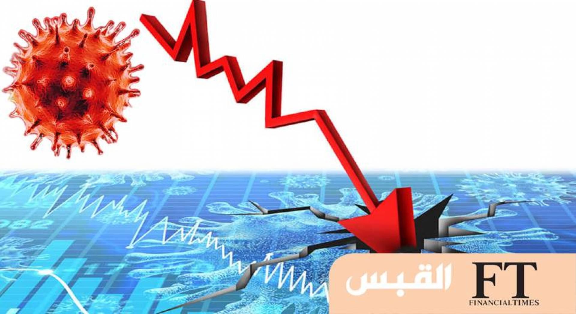 بالأرقام والإحصائيات.. هكذا دفع «كورونا» الاقتصاد العالمي إلى الركود