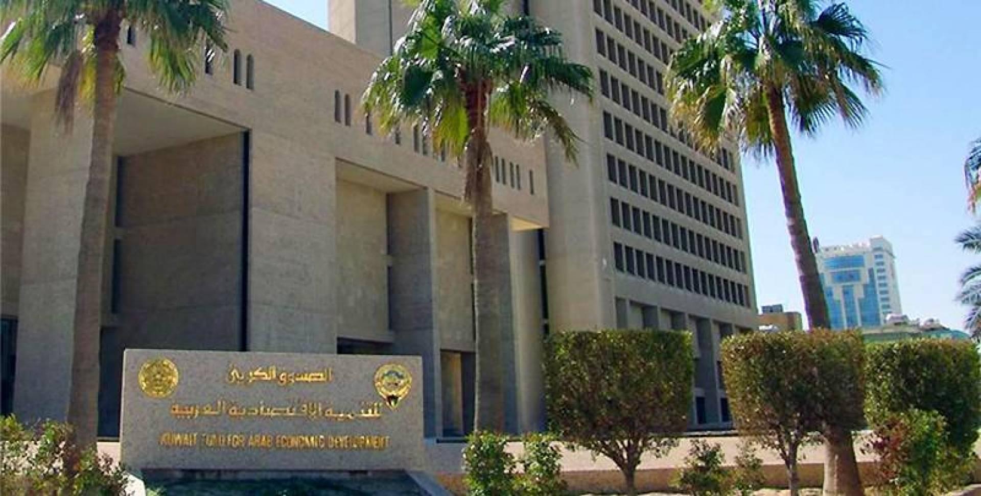 30 مليون دينار من «الصندوق الكويتي» لمواجهة تداعيات كورونا