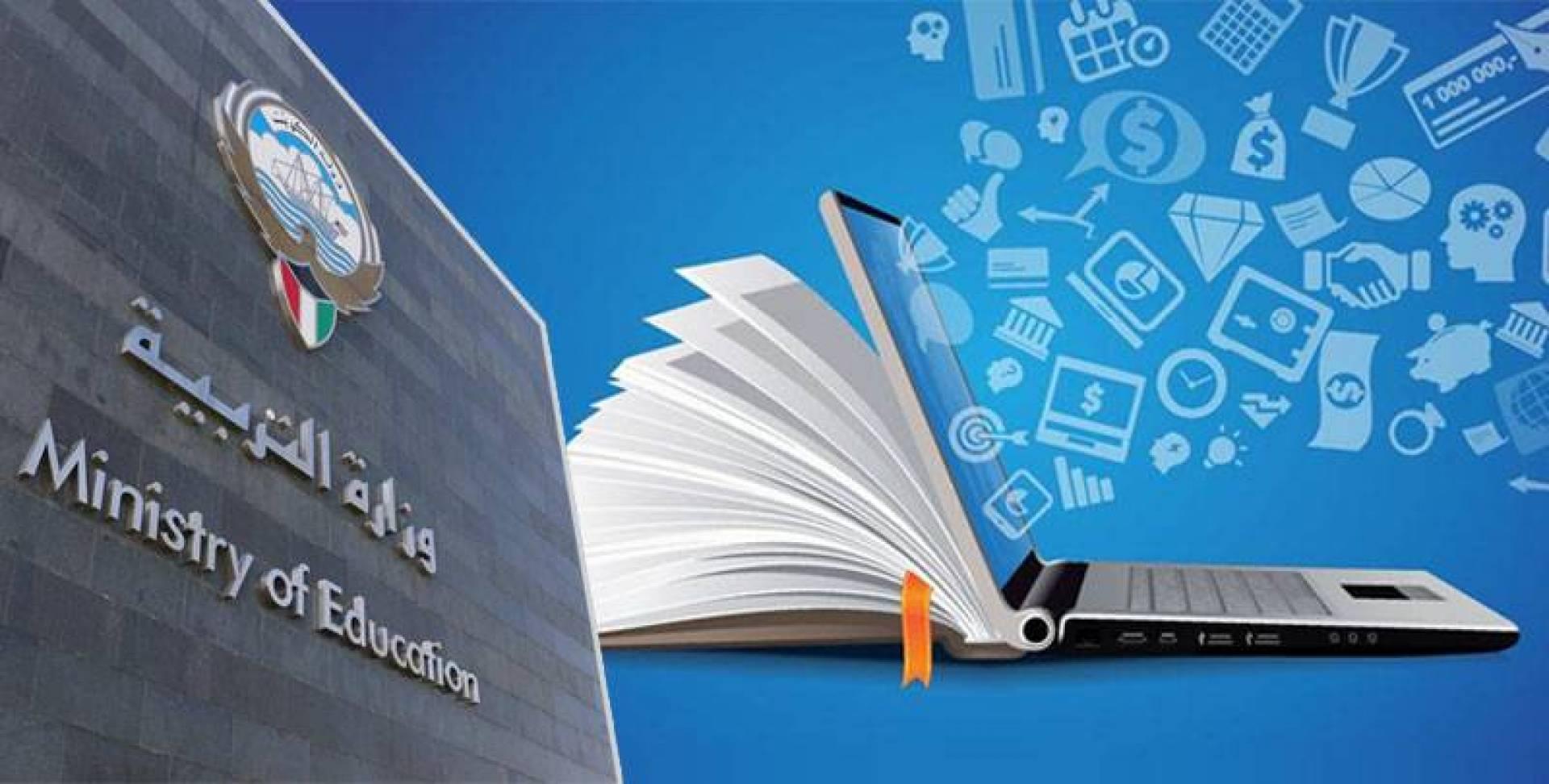 غياب «التعليم الإلكتروني» والدراسة عن بُعد يكشف فشل تخطيط «التربية» على مدى عقود