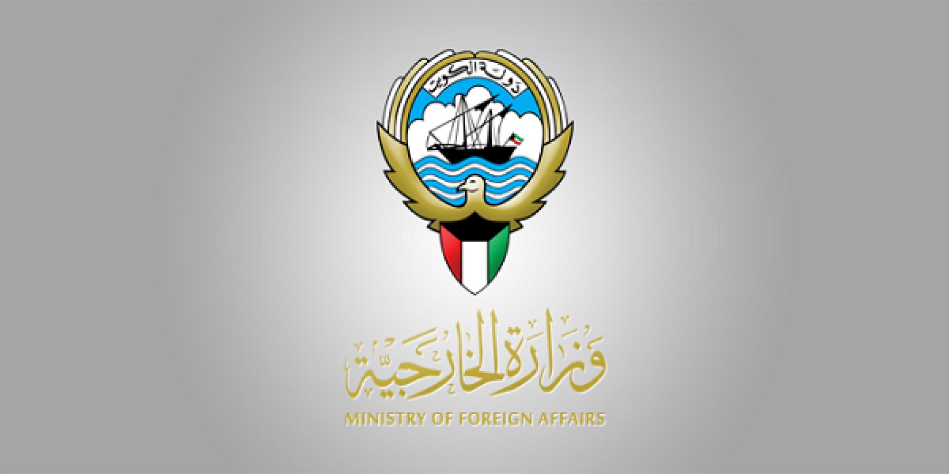 وزارة الخارجية لمواطنينا في الخارج: لا تنتقلوا من بلد لآخر من دون التنسيق مع بعثات الكويت