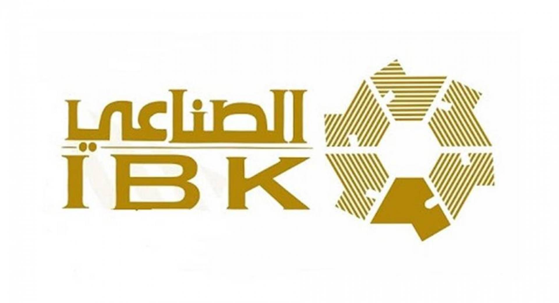«البنك الصناعي»: تأجيل الأقساط المستحقة على المبادرين الكويتيين.. 6 أشهر