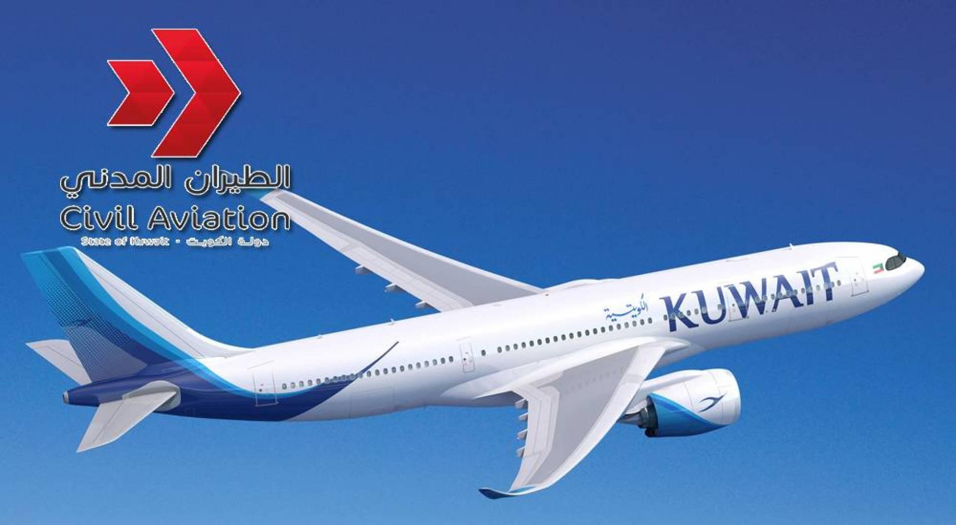 «الطيران المدني»: تسيير 3 رحلات غداً الجمعة لعودة الكويتيين من «ملقا-برشلونة» ولندن وروما